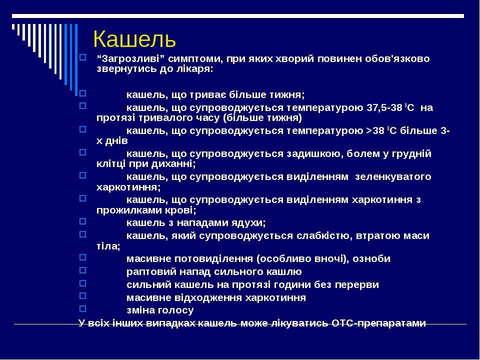 """Кашель """"Загрозливі"""" симптоми, при яких хворий повинен обов'язково звернутись ..."""
