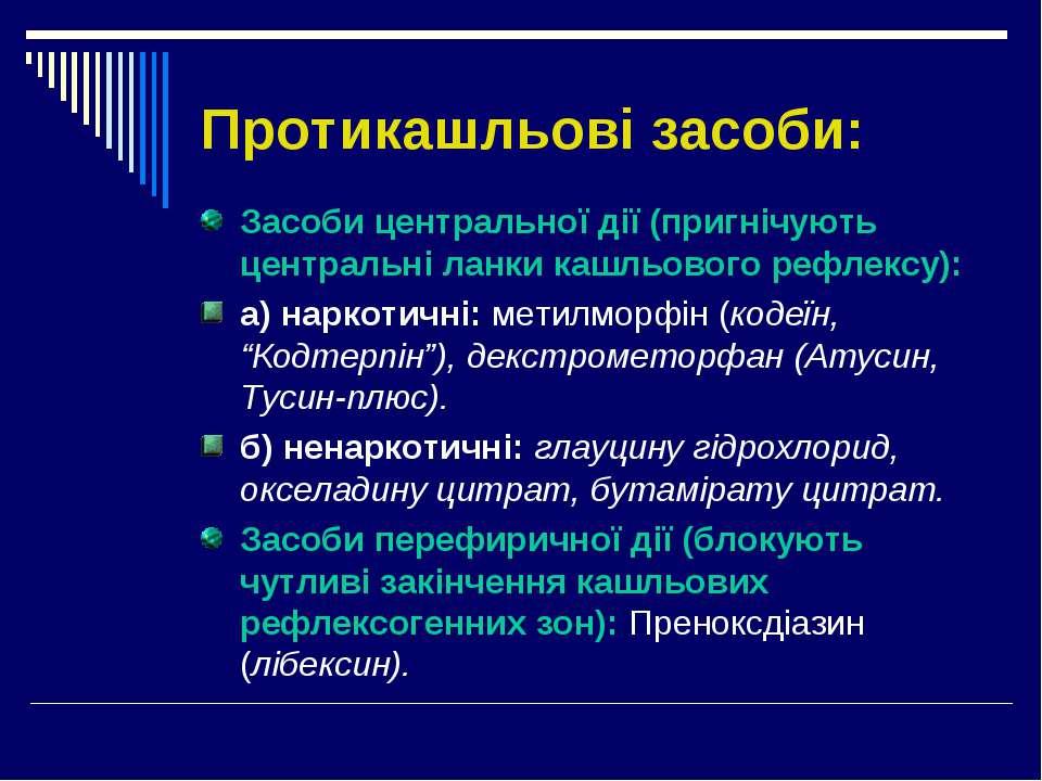 Протикашльові засоби: Засоби центральної дії (пригнічують центральні ланки ка...