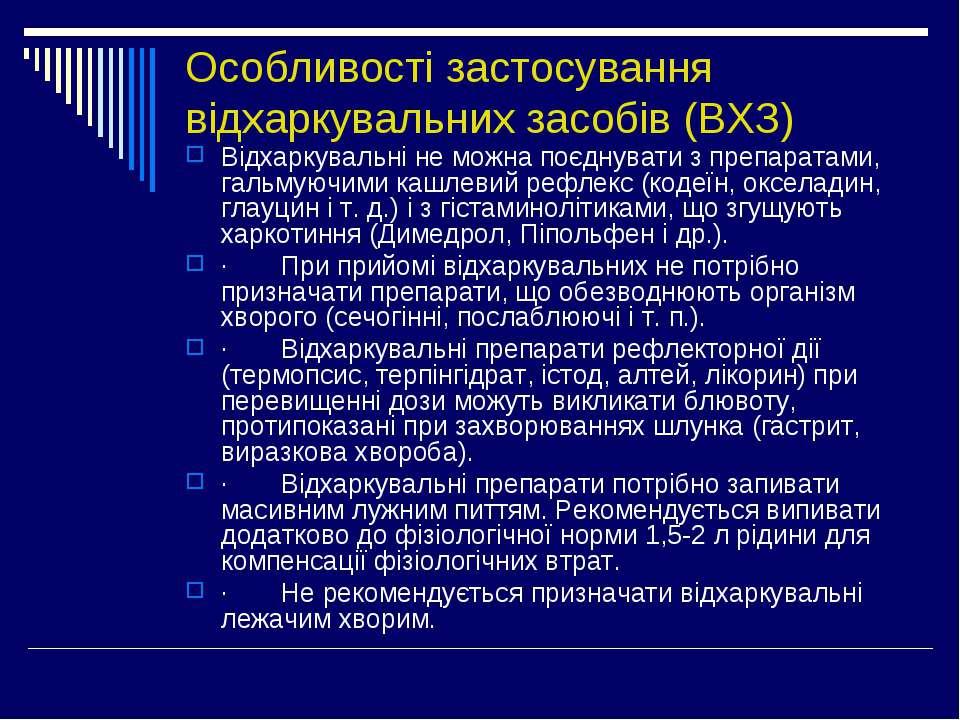 Особливості застосування відхаркувальних засобів (ВХЗ) Відхаркувальні не можн...