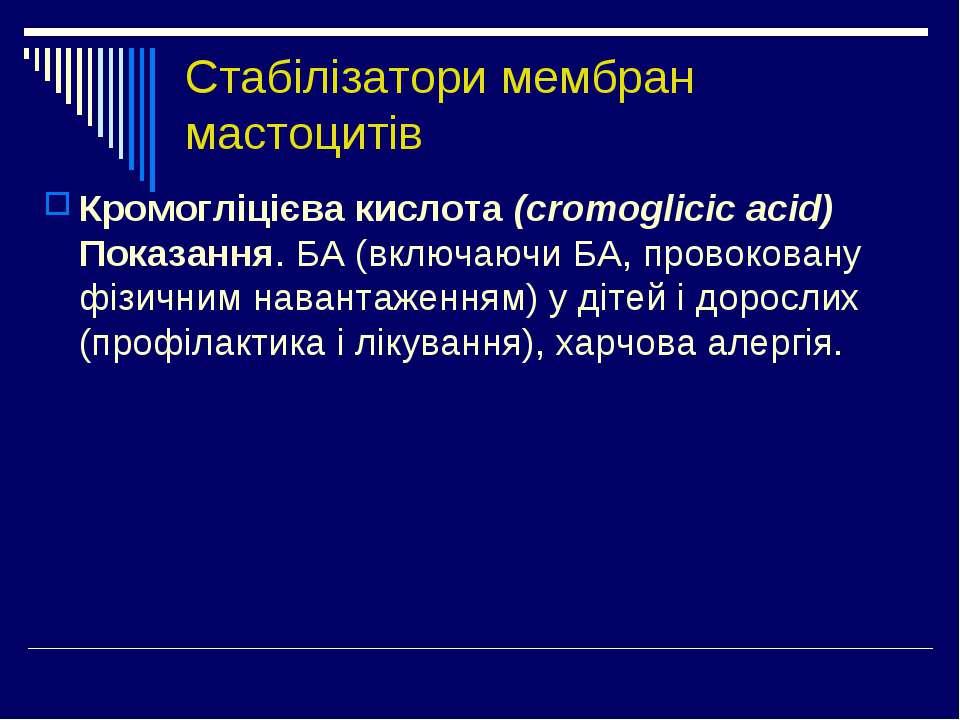 Стабілізатори мембран мастоцитів Кромогліцієва кислота (cromoglicic acid) Пок...