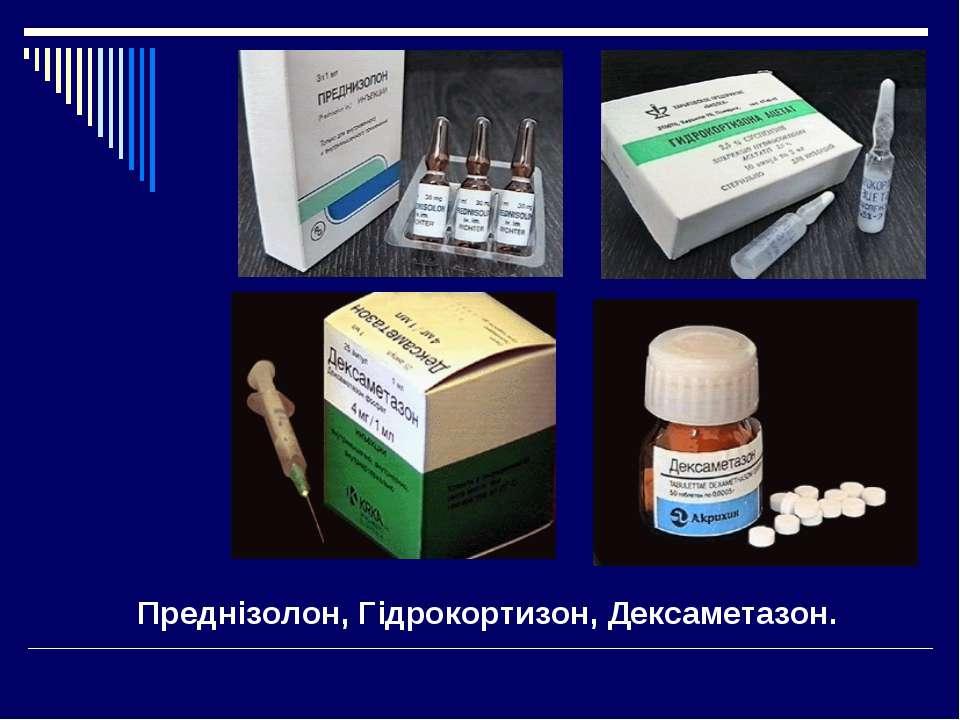 Преднізолон, Гідрокортизон, Дексаметазон.
