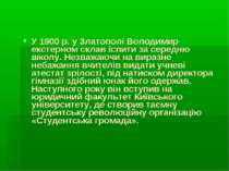 У 1900 р. у Златополі Володимир екстерном склав іспити за середню школу. Незв...