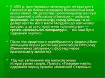 У 1903 р. при перевозі нелегальної літератури з Галичини до Києва на кордоні ...