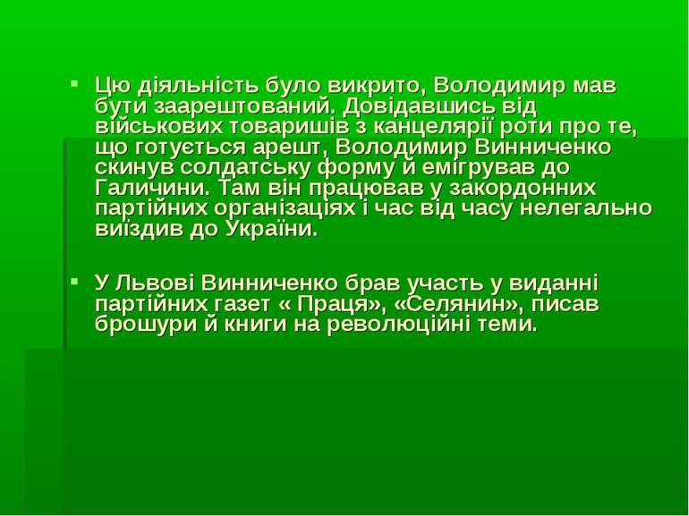Цю діяльність було викрито, Володимир мав бути заарештований. Довідавшись від...