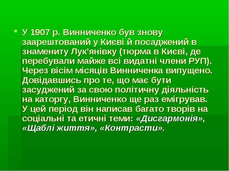 У 1907 р. Винниченко був знову заарештований у Києві й посаджений в знамениту...