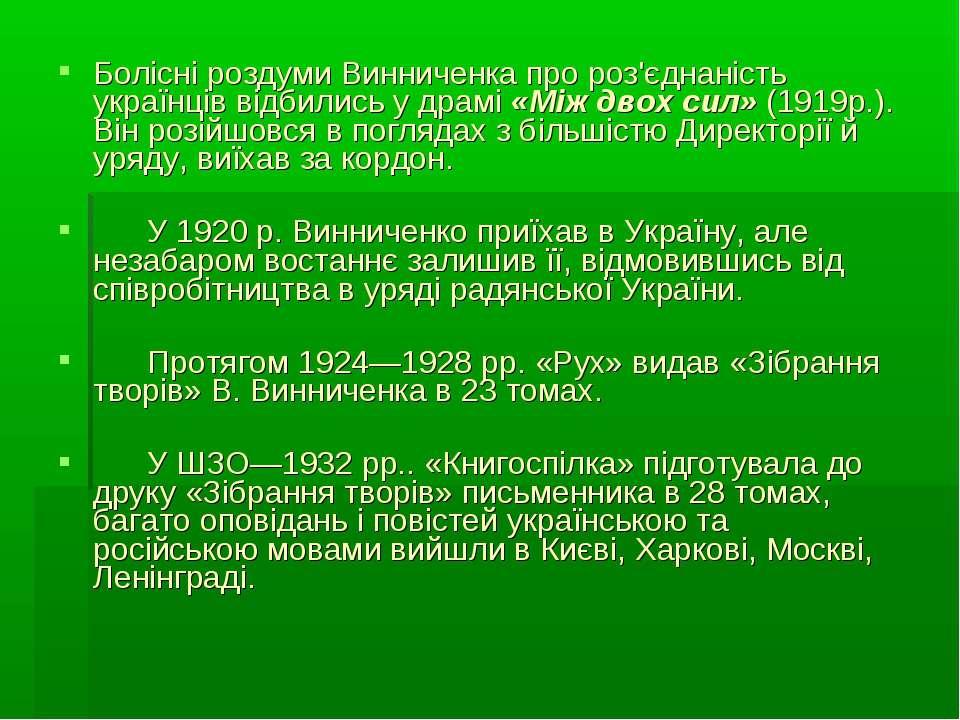 Болісні роздуми Винниченка про роз'єднаність українців відбились у драмі «Між...
