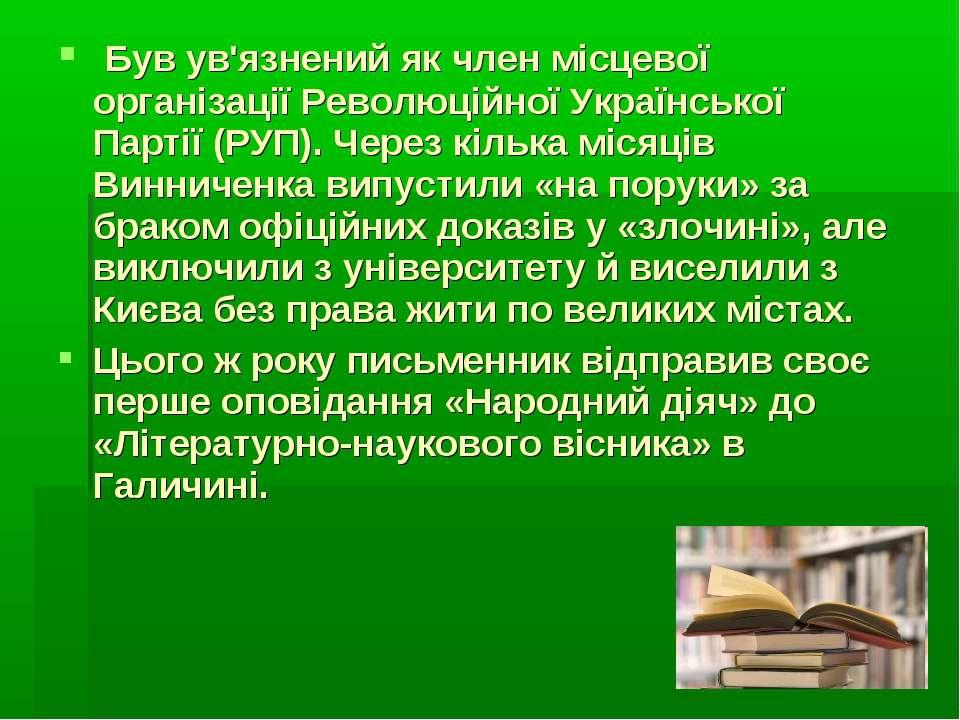 Був ув'язнений як член місцевої організації Революційної Української Партії (...