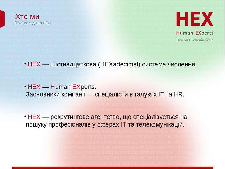 Хто ми Три погляди на HEX HEX — шістнадцяткова (HEXadecimal) система числення...