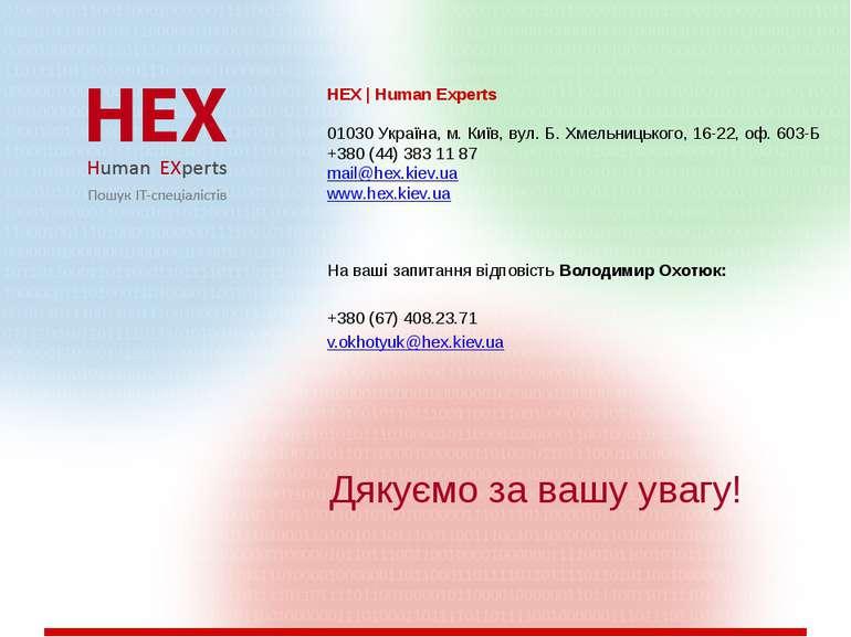 На ваші запитання відповість Володимир Охотюк: +380 (67) 408.23.71 v.okhotyuk...