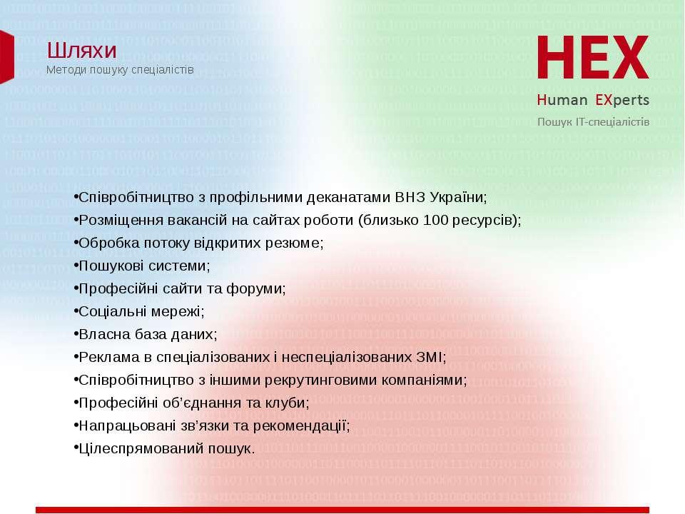 Шляхи Методи пошуку спеціалістів Співробітництво з профільними деканатами ВНЗ...