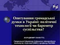 Опитування громадської думки в Україні: політичні технології чи барометр сусп...