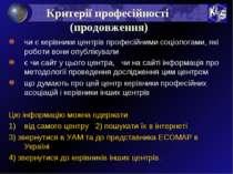Критерії професійності (продовження) чи є керівники центрів професійними соці...