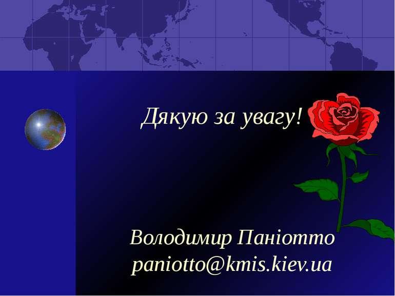 Дякую за увагу! Володимир Паніотто paniotto@kmis.kiev.ua