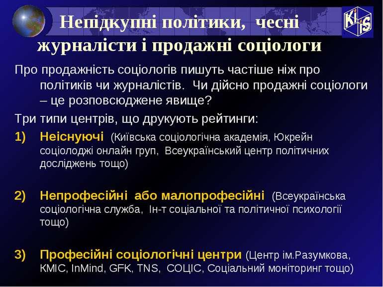 Непідкупні політики, чесні журналісти і продажні соціологи Про продажність со...