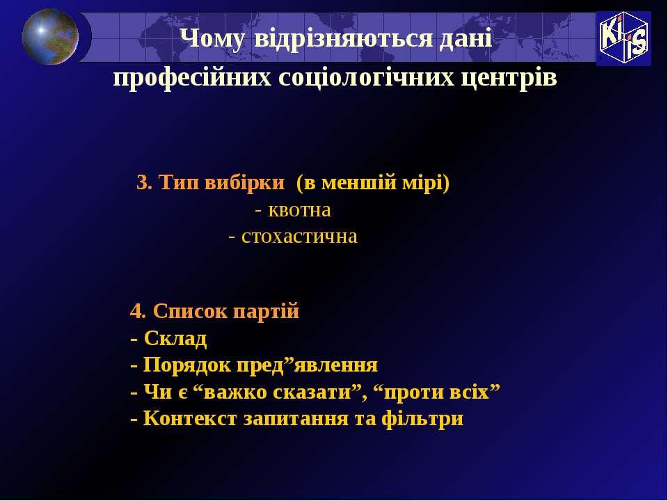 3. Тип вибірки (в меншій мірі) - квотна - стохастична Чому відрізняються дані...