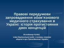 Правові передумови запровадження обов'язкового медичного страхування в Україн...
