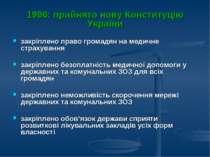 1996: прийнято нову Конституцію України закріплено право громадян на медичне ...