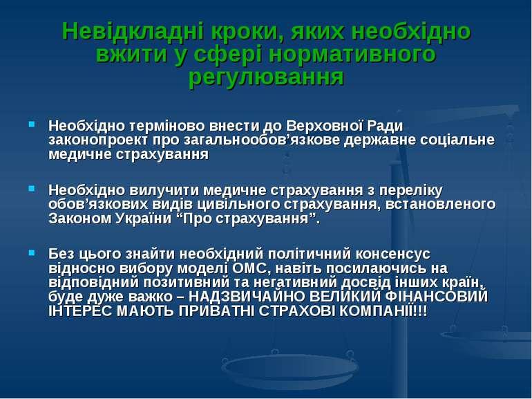 Невідкладні кроки, яких необхідно вжити у сфері нормативного регулювання Необ...