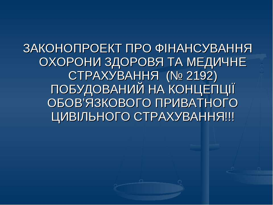 ЗАКОНОПРОЕКТ ПРО ФІНАНСУВАННЯ ОХОРОНИ ЗДОРОВЯ ТА МЕДИЧНЕ СТРАХУВАННЯ (№ 2192)...