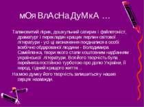мОя ВлАсНа ДуМкА … Талановитий лірик, дошкульний сатирик і фейлетоніст, драма...