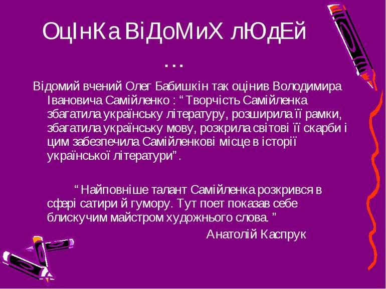 ОцІнКа ВіДоМиХ лЮдЕй … Відомий вчений Олег Бабишкін так оцінив Володимира Іва...