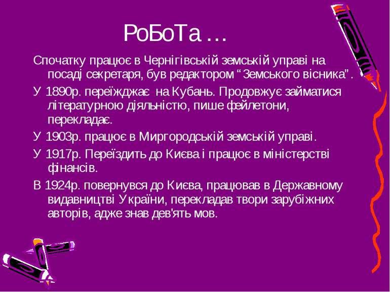 РоБоТа … Спочатку працює в Чернігівській земській управі на посаді секретаря,...