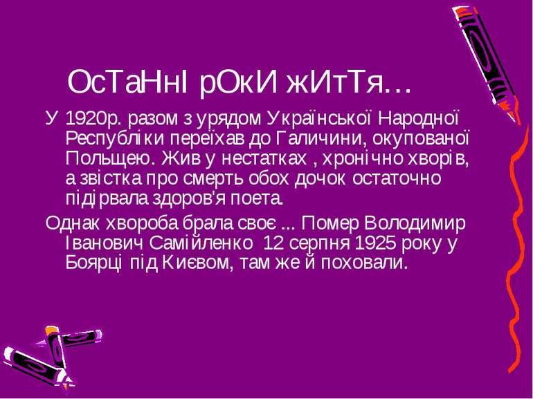 ОсТаНнІ рОкИ жИтТя… У 1920р. разом з урядом Української Народної Республіки п...