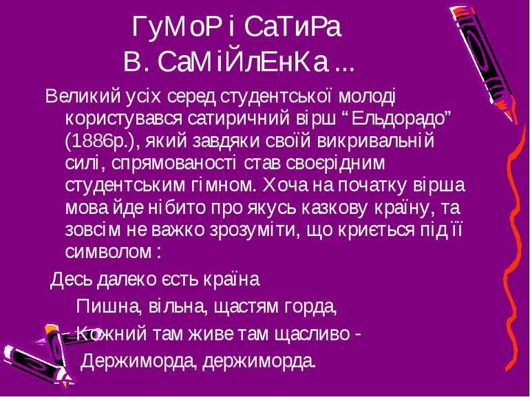 ГуМоР і СаТиРа В. СаМіЙлЕнКа ... Великий усіх серед студентської молоді корис...