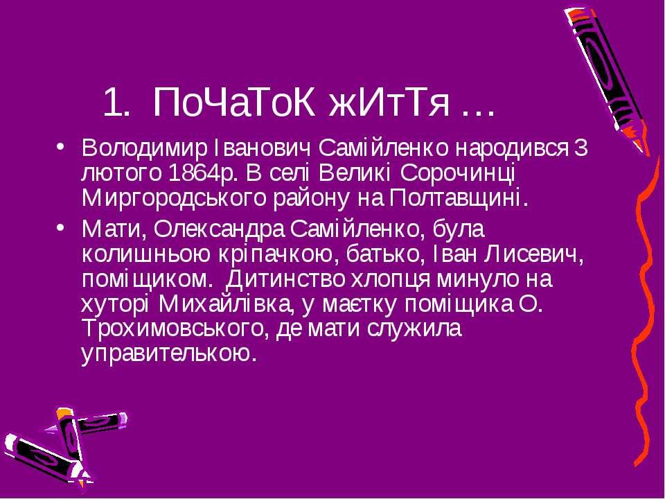 1. ПоЧаТоК жИтТя … Володимир Іванович Самійленко народився 3 лютого 1864р. В ...