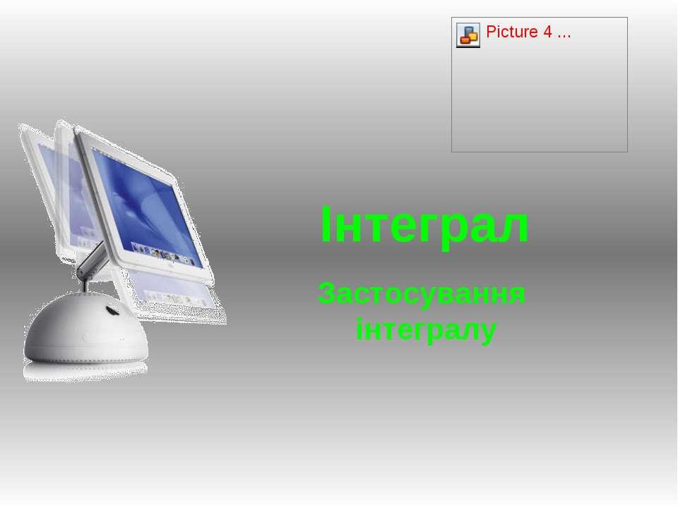 Інтеграл Застосування інтегралу
