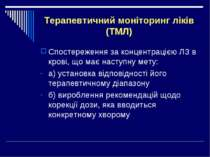 Терапевтичний моніторинг ліків (ТМЛ) Спостереження за концентрацією ЛЗ в кров...