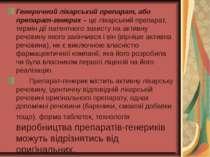 Генеричний лікарський препарат, або препарат-генерик – це лікарський препарат...