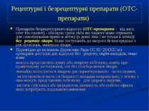 Рецептурні і безрецептурні препарати (ОТС-препарати) Препарати безрецептурног...