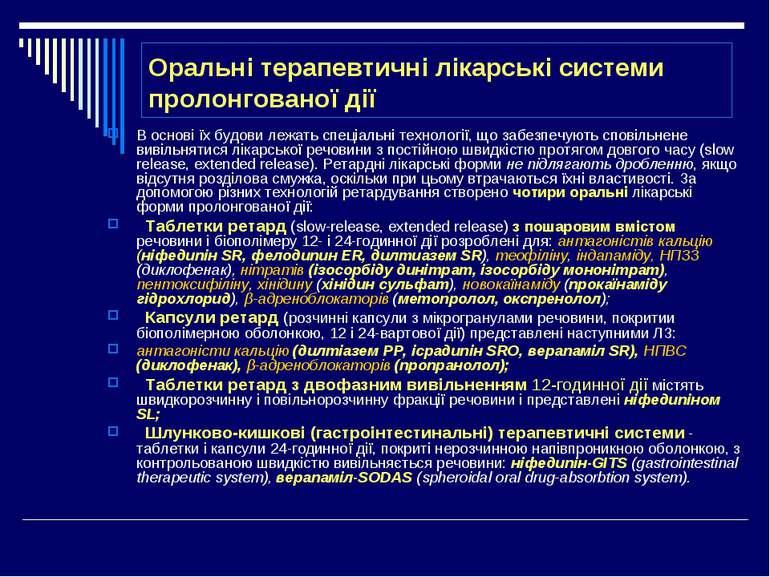 Оральні терапевтичні лікарські системи пролонгованої дії В основі їх будови л...