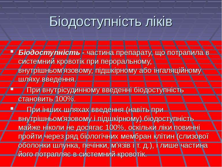Біодоступність ліків Біодоступність - частина препарату, що потрапила в систе...