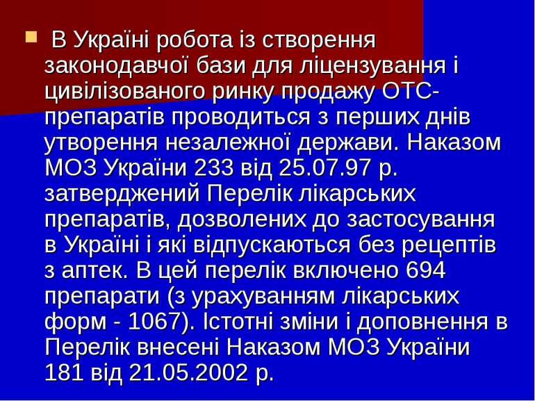 В Україні робота із створення законодавчої бази для ліцензування і цивілізова...
