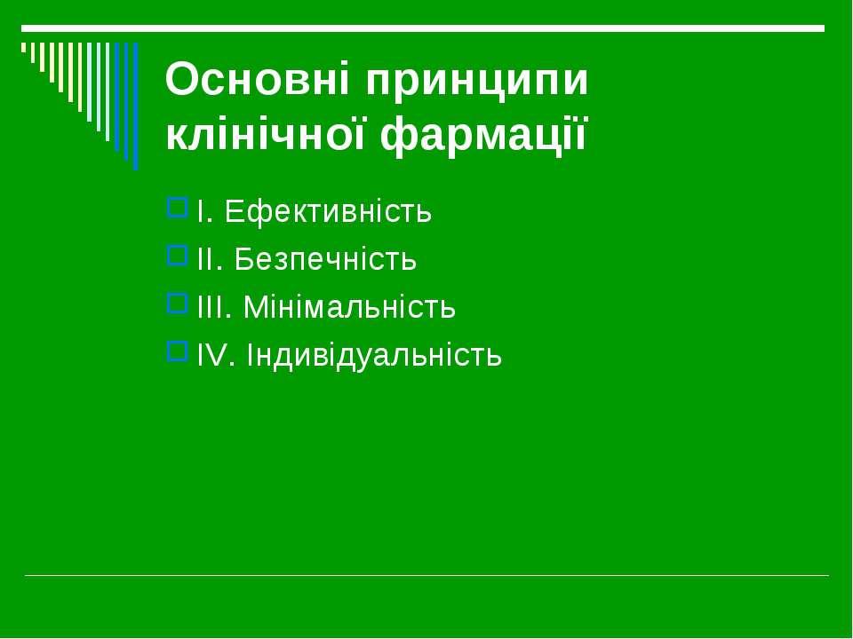 Основні принципи клінічної фармації І. Ефективність ІІ. Безпечність ІІІ. Міні...