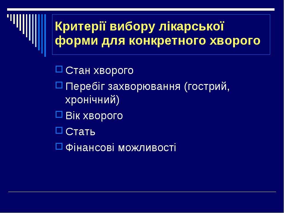 Критерії вибору лікарської форми для конкретного хворого Стан хворого Перебіг...