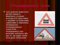 Попереджувальні знаки Щоб дорожні знаки було далеко видно,їх фарбують у яскра...