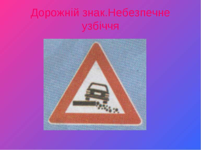 Дорожній знак.Небезпечне узбіччя