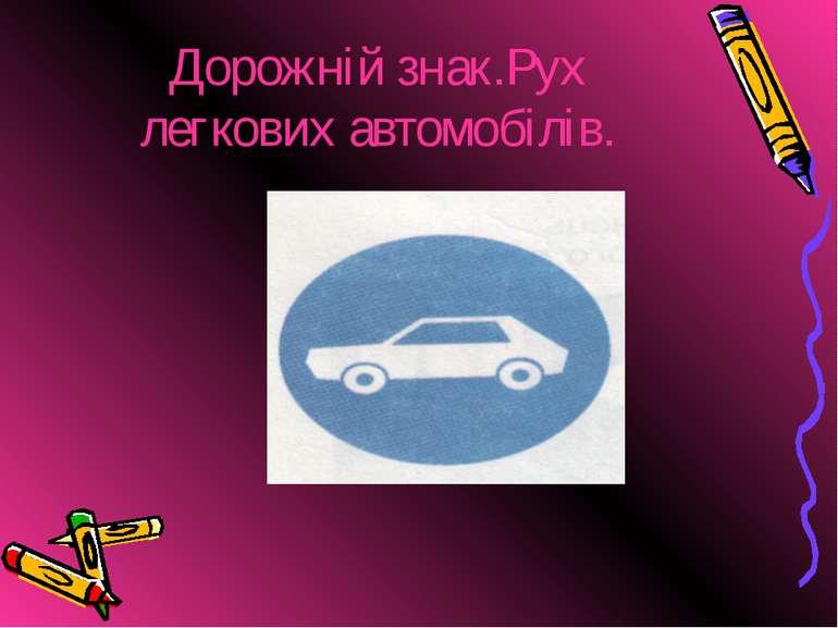Дорожній знак.Рух легкових автомобілів.