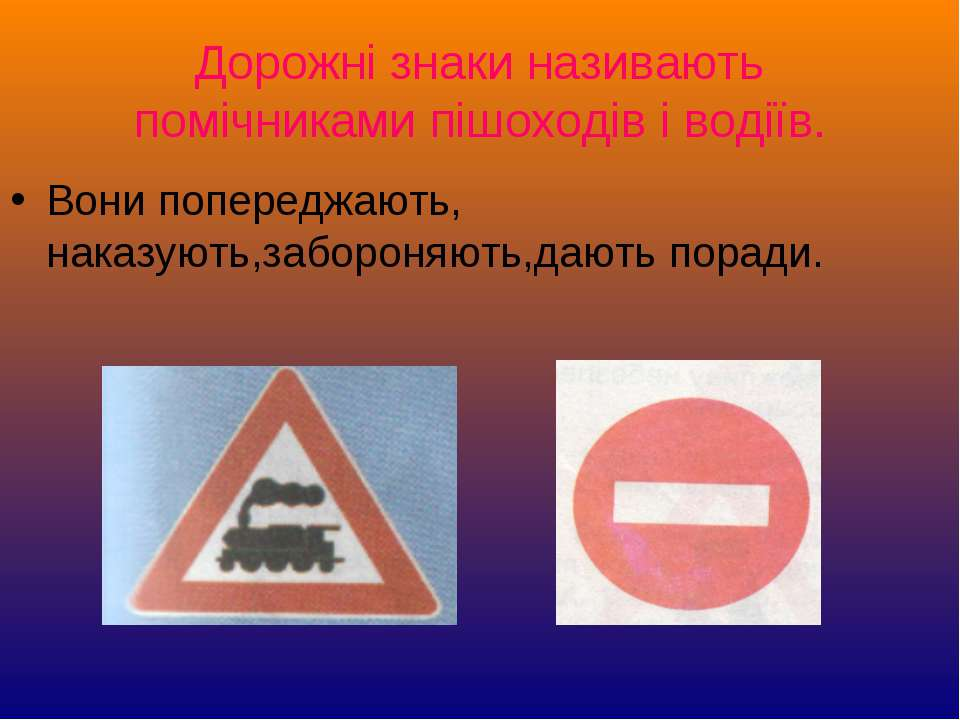 Дорожні знаки називають помічниками пішоходів і водіїв. Вони попереджають, на...