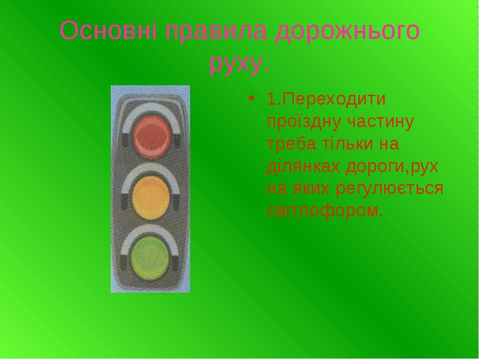 Основні правила дорожнього руху. 1.Переходити проїздну частину треба тільки н...