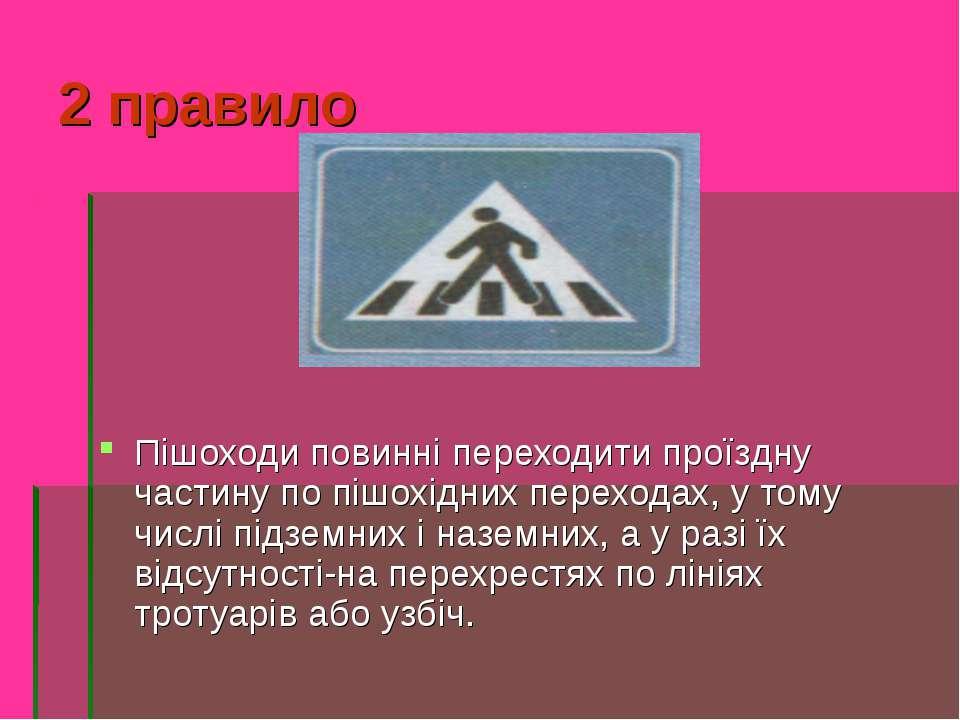 2 правило Пішоходи повинні переходити проїздну частину по пішохідних перехода...