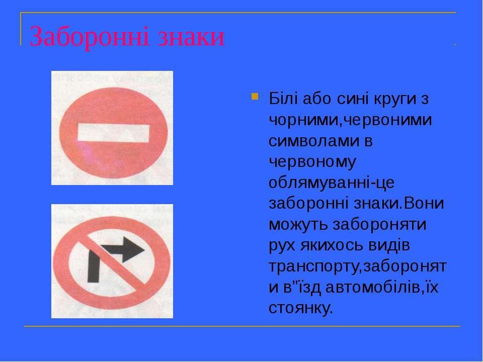 Заборонні знаки Білі або сині круги з чорними,червоними символами в червоному...