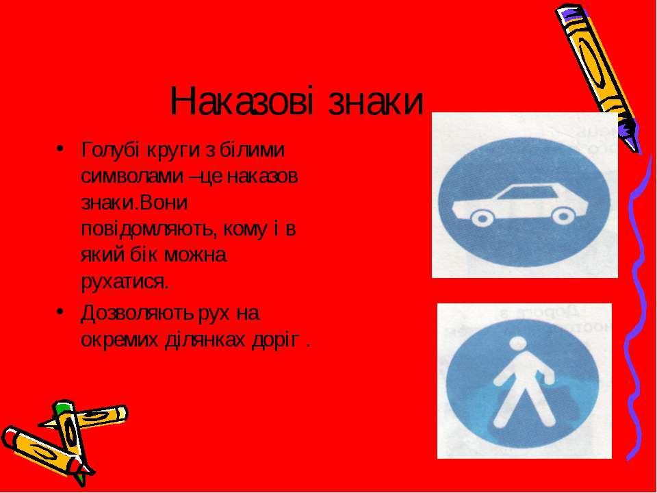 Наказові знаки Голубі круги з білими символами –це наказов знаки.Вони повідом...