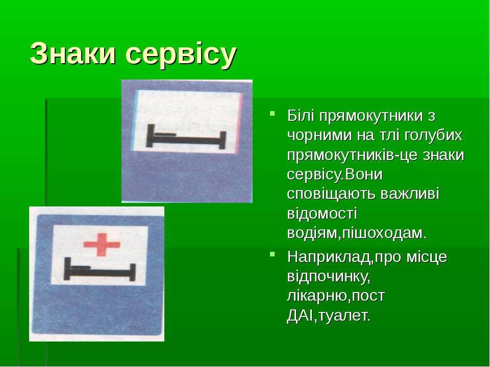Знаки сервісу Білі прямокутники з чорними на тлі голубих прямокутників-це зна...