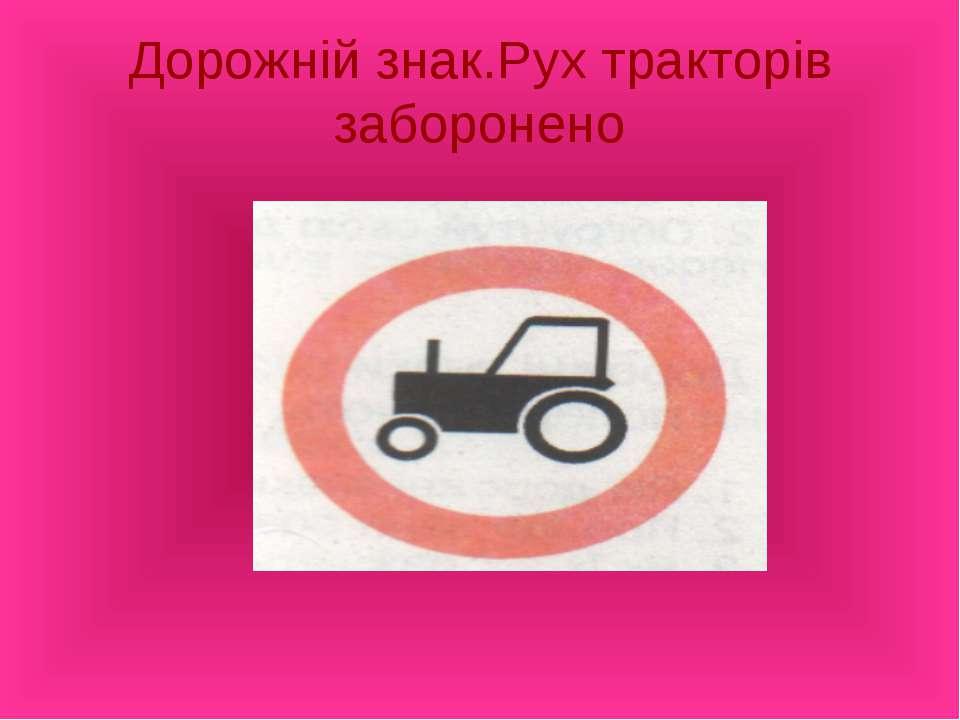 Дорожній знак.Рух тракторів заборонено