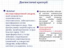 Діагностичні критерії: -Клінічні- мієлопроліферативний синдром, який проявляє...