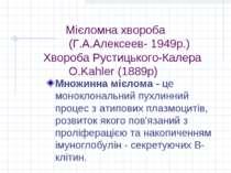 Мієломна хвороба (Г.А.Алексеев- 1949р.) Хвороба Рустицького-Калера O.Kahler (...